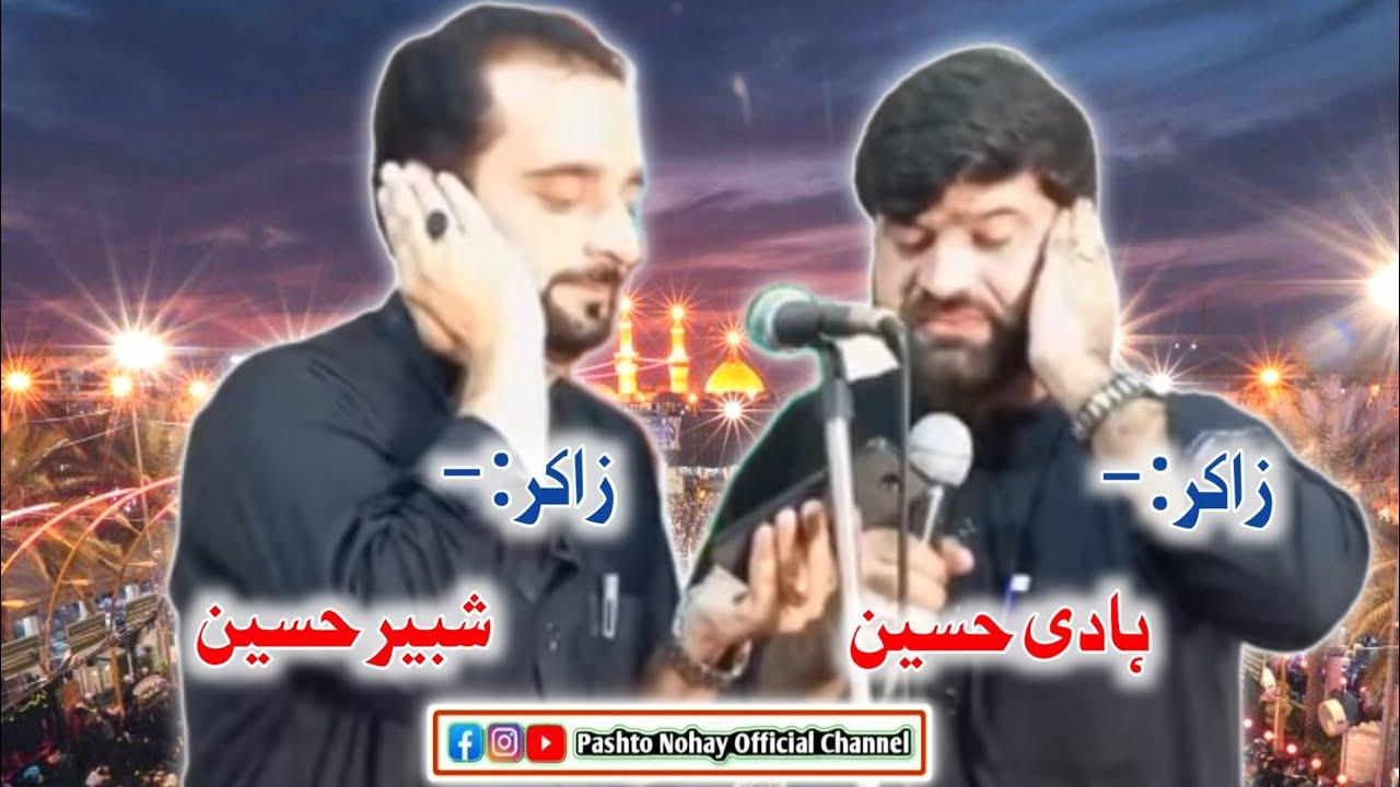 Download Zakir Hadi Hussain & Zakir Shahbir Hussain New Pashto Noha Rubai 2021 2022    Pashto Nohay Official