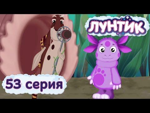 Лунтик и его друзья - 53 серия. Беспорядок