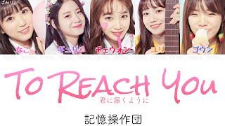 [プロデュース48]君に届くように(너에게 닿기를/To Reach You)-記憶操作団(기억조작단)【日本語字幕/かなるび/歌詞】 thumbnail