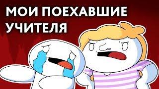 Мои Поехавшие Учителя ● Русский Дубляж