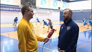 Главный тренер сборной России по мини футболу оценил подготовку югорчан