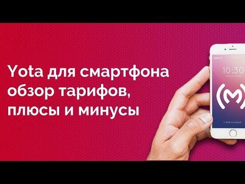 Тарифы Yota для смартфона (июнь 2019): подробный обзор, плюсы и минусы