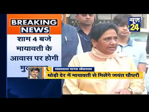 Mayawati से मिलेंगे Jayant Chaudhary