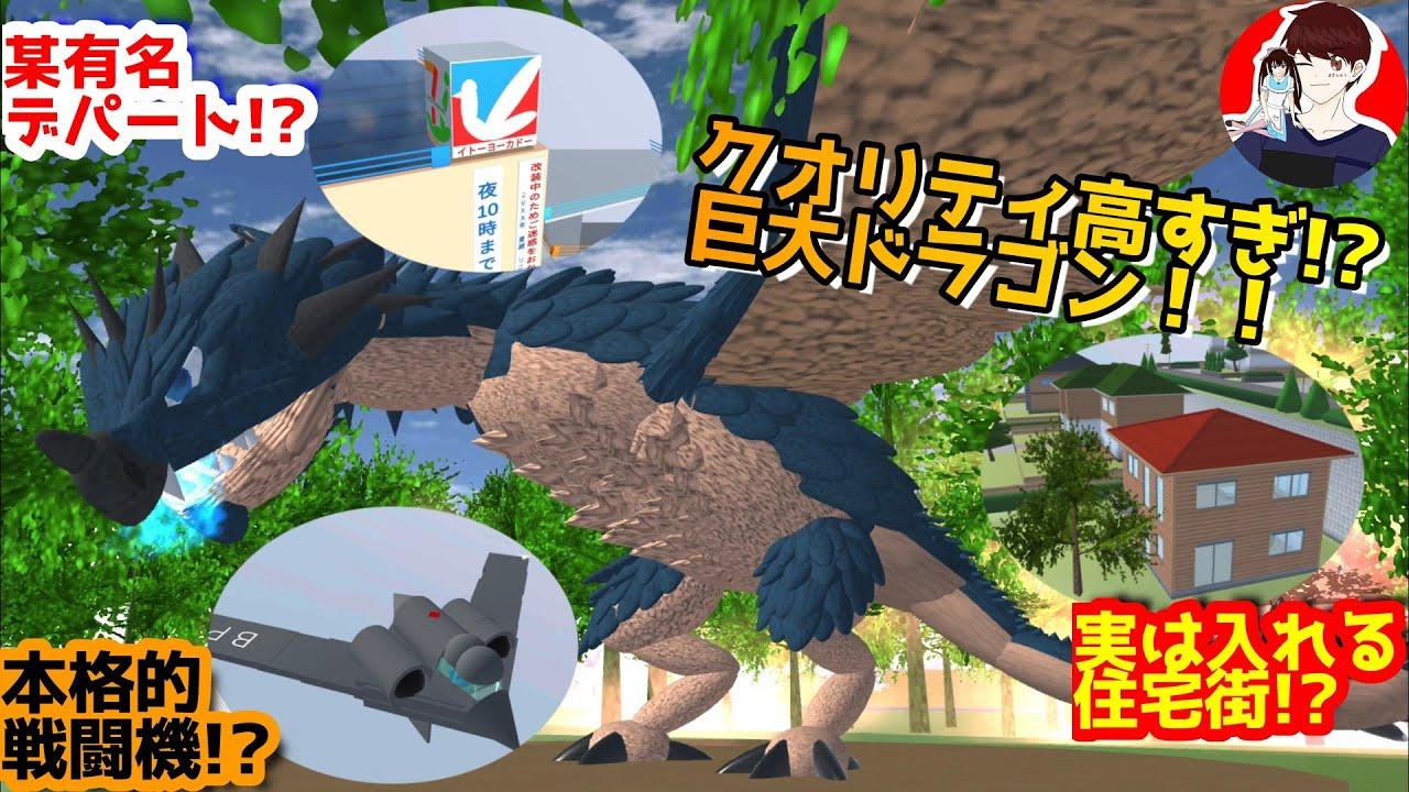 クオリティ高すぎ!?ちょっと変わった小道具特集!!A dragon is here! !!【サクラスクールシミュレーター】【sakura school simulator】