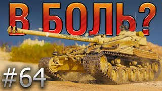 В БОЛЬ? Выпуск №64. BAT. CHAT 25t ИДЕТ В ALL-IN [World of Tanks]