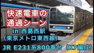 """JR E231系800番台(K7編成)""""快速 津田沼行き""""電車 西葛西駅を通過する 2019/02/21"""