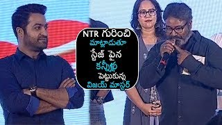 Vijay Master Emotional Speech About NTR | Ee Maya Peremito Audio Launch | Mani Sharma | DailyCulture