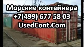 продам контейнер бу, продам контейнер морской, продам контейнеры, продам морской контейнер, продам м(Продажа морских контейнеров для перевозки грузов с складских услуг в Москве. Морской контейнер б/у или..., 2015-01-11T19:16:36.000Z)