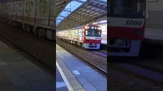 京急新1000形1367編成 25[1524] 普通 浦賀行 京急鶴見駅発車!