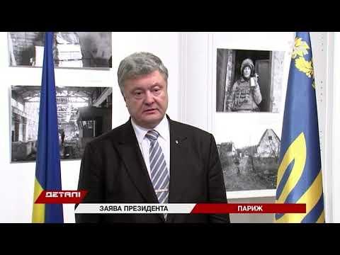 Петр Порошенко: за фейковые выборы на Донбассе несет ответственность Россия