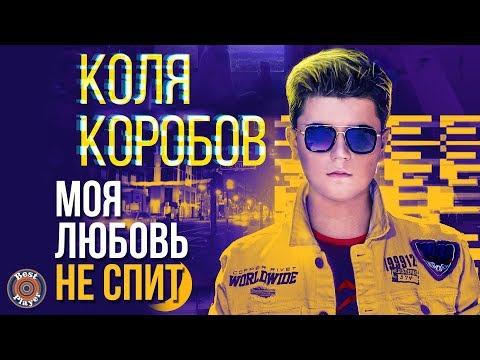 Коля Коробов - Моя любовь не спит (Single 2020)