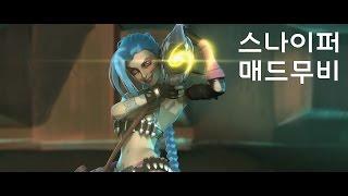 베스트 스나이퍼 모음 매드무비 2014 ~ 2016 [롤 매드무비]