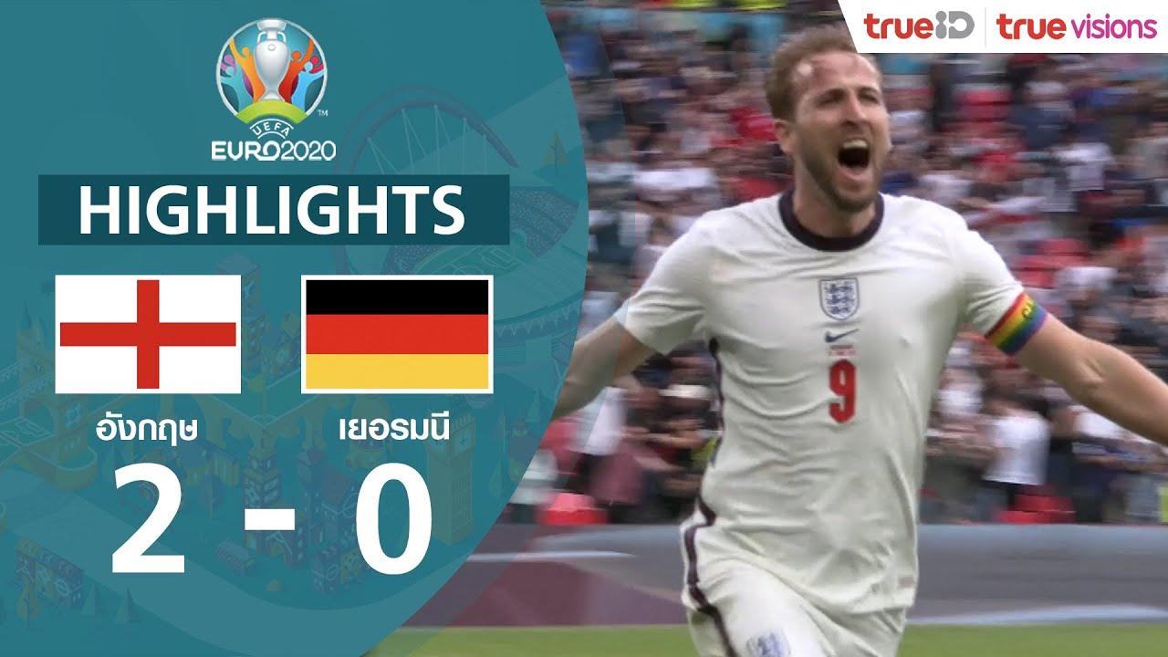ไฮไลท์ฟุตบอล ยูโร 2020 รอบ 16 ทีมสุดท้าย อังกฤษ พบ เยอรมนี