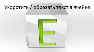 Как отрезать/удалить лишние символы из текста в ячейке Excel по заданному количеству.