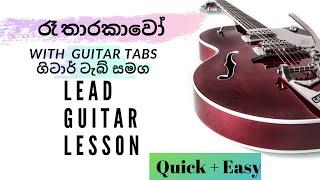 Ra tharakawo lead guitar tutorial + Guitar tabs (රෑ තාරකාවෝ ගිටාර් ටැබ් සමග)