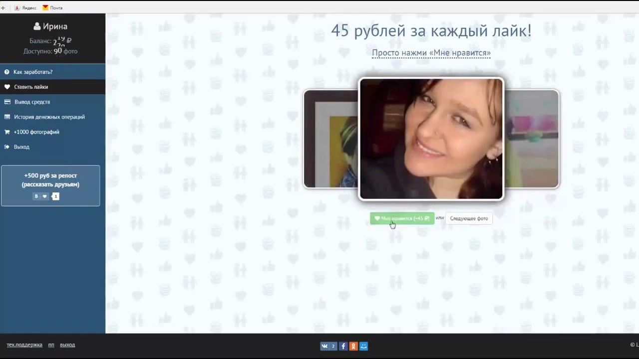 Заработок в интернете без вложений с нуля на автомате За 100 лайков вы получаете 4500 рублей!