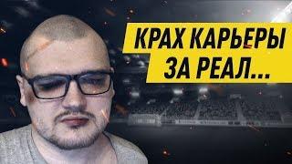 видео: КРАХ КАРЬЕРЫ ЗА РЕАЛ В FM 19 ...