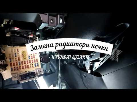 Замена радиатора печки Hyundai Solaris