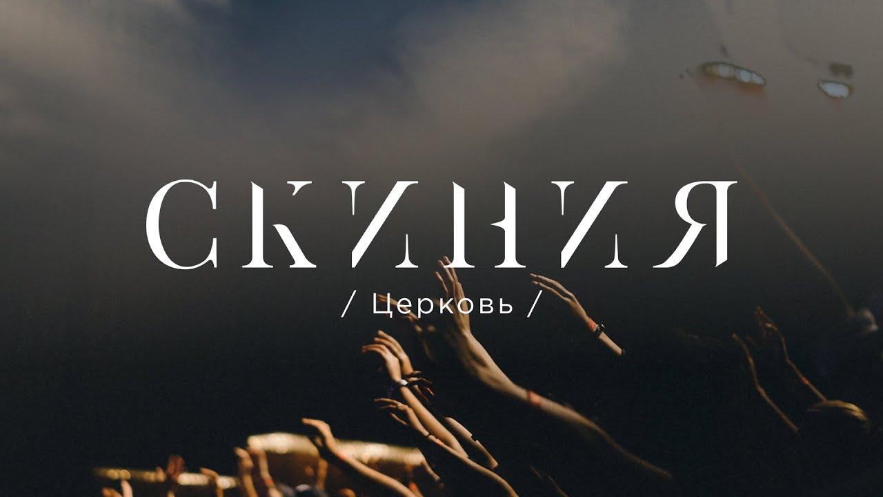 """Общецерковное служение 01/07020 - Прямая трансляция церкви """"Скиния"""""""