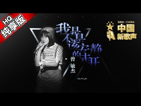 【单曲纯享版】曾敏杰《我是不是该安静的走开》 《中国新歌声》第2期 SING!CHINA EP.2 20160722【浙江卫视官方超清1080P】周杰伦战队