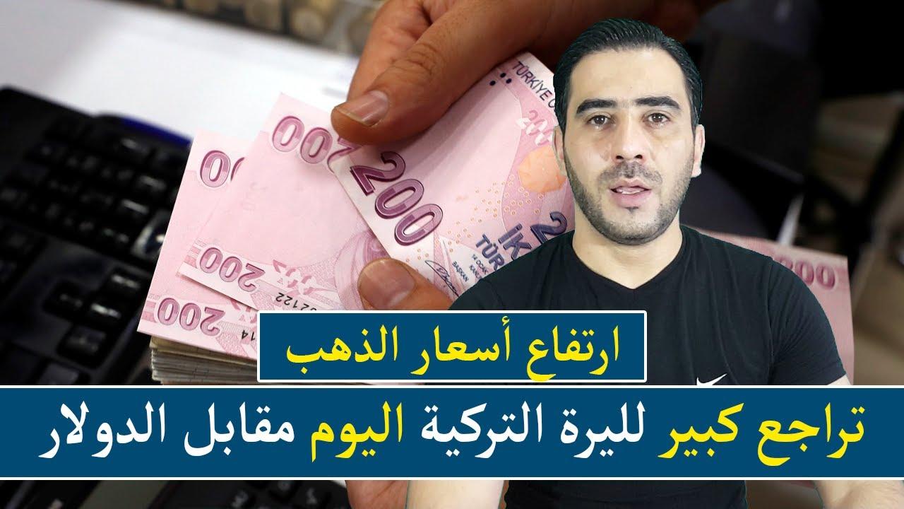 عاجل سعر صرف الليرة التركية سعر الذهب في تركيا اليوم الخميس سعر الليرة السورية