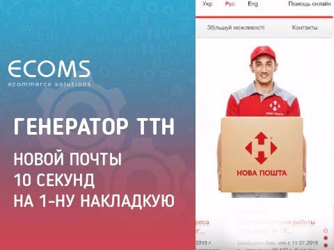 Генератор ТТН Новой почты - 10 секунд на 1-ну накладную в интернет-магазине