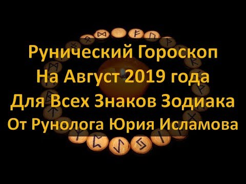 Рунический Гороскоп на Август 2019 Знаки Зодиака