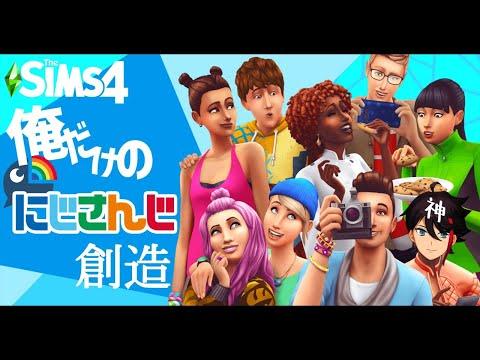 #1【The Sims 4】みんなの生活を見守るゲームで新世界の神になる【三枝明那 / にじさんじ】