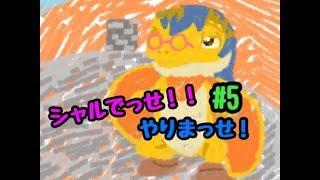 [LIVE] 【スーパーマリオオデッセイ】シャルでっせ!! #5【島村シャルロット / ハニスト】