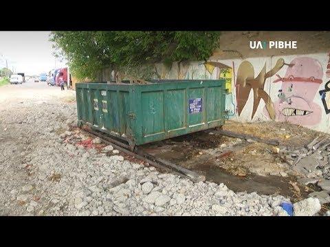 Телеканал UA: Рівне: Щури та сморід: у Рівному люди скаржаться на смітник біля ринку