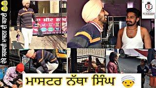 ਮਾਸਟਰ ਨੱਥਾ ਸਿੰਘ | Punjabi funny video | Latest Punjabi Videos 2018 | comedy movies film new clips