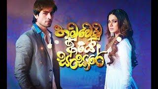 Hamuwemu Aye Sansare Drama Official HD Sinhala Theme Song - Susumaka Welila