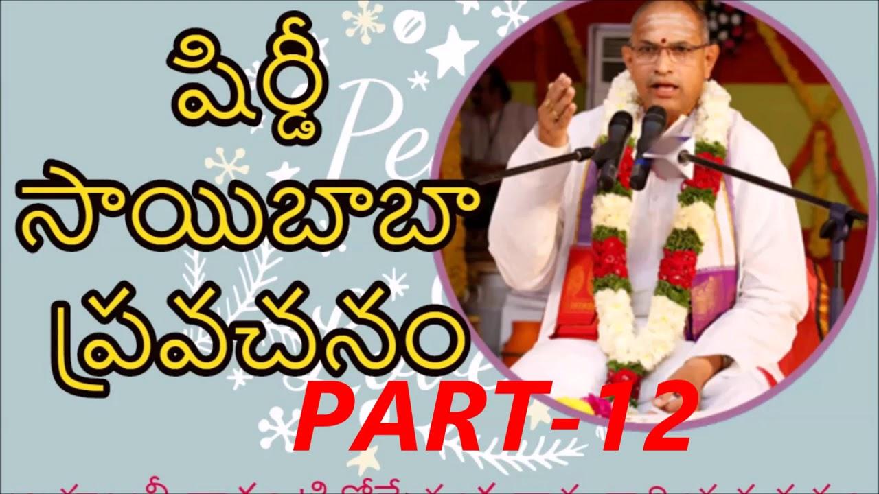 Download Shirdi Saibaba Pravachanam by Chagati koteshwararao garu  Part 12 720p