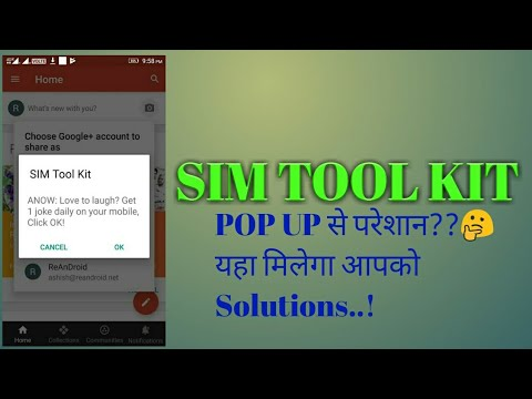 Repeat Sim Toolkit Popup Problem | Disable Flash Message by