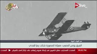 القوات الجوية تحتفل بذكرى معركة المنصورة