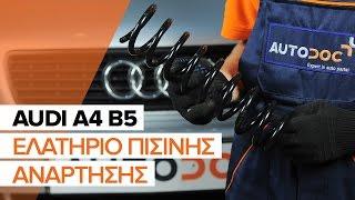 Τοποθέτησης Ελατήρια ανάρτησης πίσω αριστερά δεξιά AUDI A4: εγχειρίδια βίντεο
