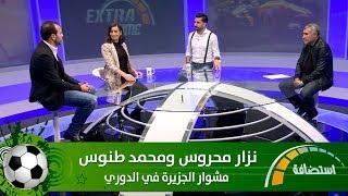 نزار محروس ومحمد طنوس - مشوار الجزيرة في الدوري