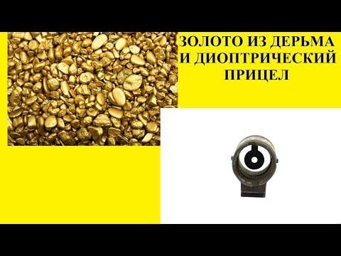 ЗОЛОТО ИЗ ДЕРЬМА, ДИОПТРИЧЕСКИЙ ПРИЦЕЛ, АГРЕССИВНЫЕ ПЛАНЫ СССР, ХЛОПОК НА ЛУНЕ