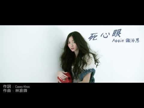 Aggie 謝沛恩 - 死心眼(2013新曲歌詞MV)