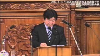【2013.4.16】桜内文城政調筆頭副会長 本予算修正案趣旨弁明