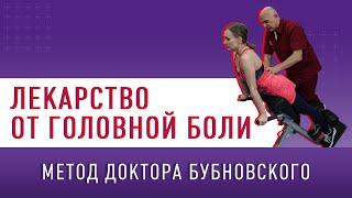 постер к видео ЛЕКАРСТВО ОТ ГОЛОВНОЙ БОЛИ! Метод доктора Бубновского