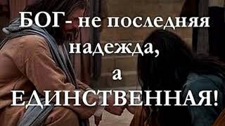 Евгений Бердеников - Мы К ТЕБЕ ВОЗЗОВЁМ 2019г.