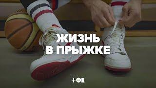 Жизнь в прыжке: как баскетбол помогает «Невским Ветеранам» ощутить себя молодыми | ТОК