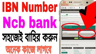 Ncb bank generate IBAN Number Online without ncb alahly quick pay mobile app how to ibn convert ncb