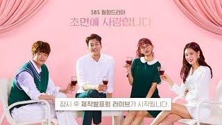 [초면에 사랑합니다] 제작발표회 생중계 / SBS