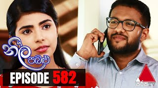 Neela Pabalu - Episode 582 | 24th September 2020 | Sirasa TV Thumbnail