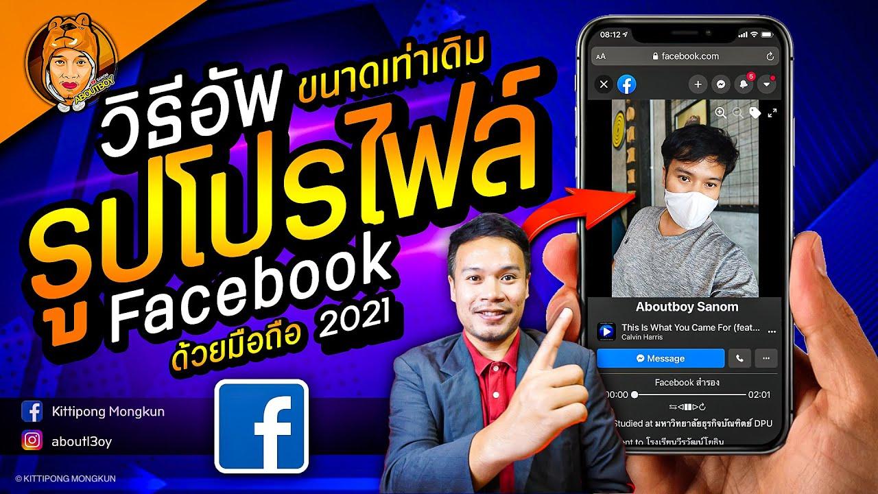 อัพรูปโปรไฟล์ Facebook ด้วยมือถือ ให้ชัด ไม่ลดขนาด สัดส่วนเท่าเดิม 2021   ABOUTBOY SANOM