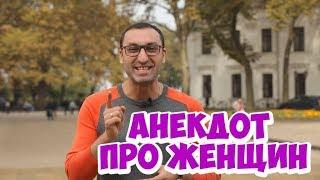 Лучшие одесские анекдоты! Анекдот про женщин и секс!