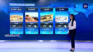 النشرة الجوية الأردنية من رؤيا 13-4-2019 | Jordan Weather