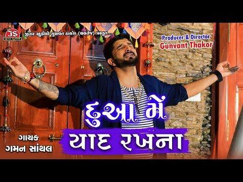 Dua Mein Yaad Rakhna - Gaman Santhal - Full Song